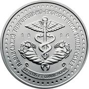 Ukraine 2 Hryvni 200 Years since the Establishment of the Lviv Trade and Economic University 2016 lily Special Uncirculated ЛЬВІВСЬКИЙ ТОРГОВЕЛЬНО-ЕКОНОМІЧНИЙ УНІВЕРСИТЕТ LITTERIS ET COMMERCIUM 18 16 coin reverse