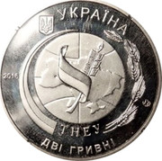 Ukraine 2 Hryvni 50 years of Ternopil National Economic University 2016 lily Special Uncirculated УКРАЇНА 2016 ТНЕУ ДВІ ГРИВНІ coin obverse