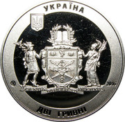 Ukraine 2 Hryvni 70 years of Kyiv National University of Trade and Economics 2016 lily Special Uncirculated УКРАЇНА 2016 П'ЯТЬ ГРИВЕНЬ coin obverse