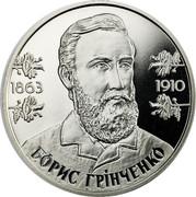 Ukraine 2 Hryvni Borys Hrinchenko 2013 Special Uncirculated БОРИС ГРІНЧЕНКО 1863 - 1910 coin reverse