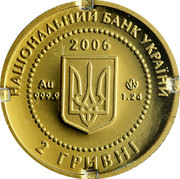 Ukraine 2 Hryvni Hedgehog 2006 Special Uncirculated KM# 408 НАЦІОНАЛЬНИЙ БАНК УКРАЇНИ 2006 AU 999.9 1.24 2 ГРИВНІ coin obverse