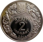 Ukraine 2 Hryvni Lady's-slipper orchid - Cypripedium calceolus 2016 lily Special Uncirculated УКРАЇНА 2 ГРИВНІ 2016 coin obverse