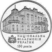 Ukraine 2 Hryvni National Philharmonic of Ukraine 2013 Special Uncirculated НАЦІОНАЛЬНА ФІЛАРМОНІЯ УКРАЇНИ 150 РОКІВ coin reverse