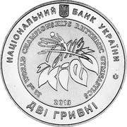 Ukraine 2 Hryvni World Rhythmic Gymnastics Championships 2013  НАЦІОНАЛЬНИЙ БАНК УКРАЇНИ 2013 ДВІ ГРИВНІ coin obverse