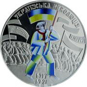 Ukraine 5 Hryven 100th Anniversary of Ukrainian Revolution 1917-1921 2017 УКРАЇНСЬКА РЕВОЛЮЦІЯ 1917-1921 coin reverse