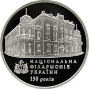 Ukraine 5 Hryven 150 years of National Philharmonic 2013 Proof НАЦІОНАЛЬНА ФІЛАРМОНІЯ УКРАЇНИ 150 РОКІВ coin reverse