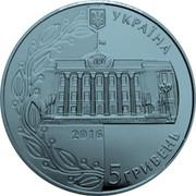 Ukraine 5 Hryven 20 Years of the Constitution of Ukraine 2016 УКРАЇНА 2016 5 ГРИВЕНЬ coin obverse