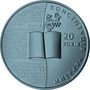 Ukraine 5 Hryven 20 Years of the Constitution of Ukraine 2016 КОНСТИТУЦІЯ УКРАЇНИ 20 РОКІВ СТАТТЯ 1. УКРАЇНА Є СУВЕРЕННА І НЕЗАЛЕЖНА, ДЕМОКРАТИЧНА, СОЦІАЛЬНА ПРАВОВА ДЕРЖАВА. СТАТТЯ 2. СУВЕРНІТЕТ УКРАЇНИ ПОШИРЮЄТЬСЯ НА ВСЮ ЇЇ ТЕРИТОРІЮ. УКРАЇНА Є УНІТАРНОЮ ДЕРЖАВОЮ. ТЕРИТОРІЯ УКРАЇНИ В МЕЖАХ ІСНУЮЧОГО КОРДОНУ Є ЦІЛІСНОЮ І НЕДОТОРКАННОЮ. СТАТТЯ 3. ЛЮДИНА, ЇЇ ЖИТТЯ І ЗДОРОВ'Я, ЧЕСТЬ І ГІДНІСТЬ, НЕДОТОРКАННІСТЬ І БЕЗПЕКА ВИЗНАЮТЬСЯ В УКРАЇНІ НАЙВИЩОЮ СОЦІАЛЬНОЮ ЦІННІСТЮ. coin reverse