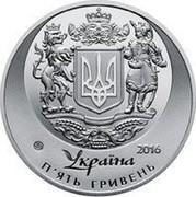 Ukraine 5 Hryven 25 Years Of Independence Of Ukraine 2016 УКРАЇНА 2016 П'ЯТЬ ГРИВЕНЬ coin obverse