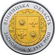 Ukraine 5 Hryven 85 Years of the Vinnytsia Oblast 2017  ВІННИЦЬКА ОБЛАСТЬ ЗАСНОВАНА У 1932 РОЦІ coin reverse