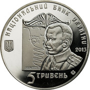Ukraine 5 Hryven Aerobatic Maneuver Nesterov Loop 2013  НАЦІОНАЛЬНИЙ БАНК УКРАЇНИ 2013 5 ГРИВЕНЬ coin obverse