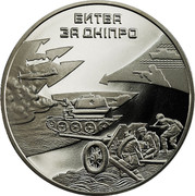 Ukraine 5 Hryven Battle of the Dnieper 2013 Special Uncirculated БИТВА ЗА ДНІПРО coin reverse