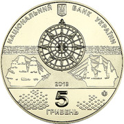 Ukraine 5 Hryven Catherine's Glory Ship 2013 Proof НАЦОНАЛЬНИЙ БАНК УКРАЇНИ 2013 5 ГРИВЕНЬ coin obverse