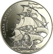 "Ukraine 5 Hryven Catherine's Glory Ship 2013 Proof ""СЛАВА КАТЕРИНИ"" ЛІНІЙНИЙ КОРАБЕЛЬ coin reverse"