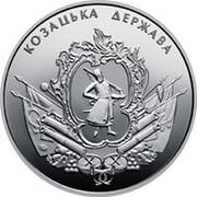 Ukraine 5 Hryven Cossack State 2016 КОЗАЦЬКА ДЕРЖАВА coin reverse