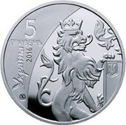Ukraine 5 Hryven Kingdom of Galicia 2016 5 ГРИВЕНЬ УКРАЇНА 2016 coin obverse