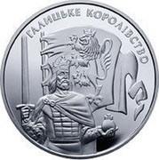 Ukraine 5 Hryven Kingdom of Galicia 2016 ГАЛИЦЬКЕ КОРОЛІВСТВО coin reverse