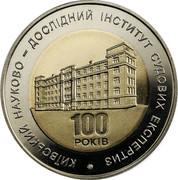 Ukraine 5 Hryven Kyiv Research Institute of Forensic Science 2013 КИЇВСЬКИЙ НАУКОВО-ДОСЛІДНИЙ ІНСТИТУТ СУДОВИХ ЕКСПЕРТИЗ 100 РОКІВ coin reverse