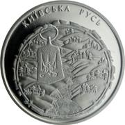 Ukraine 5 Hryven Kyiv Rus 2016 КИЇВСЬКА РУСЬ coin reverse