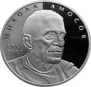 Ukraine 5 Hryven Mykola Amosov 2013 Proof МИКОЛА АМОСОВ 1913 2002 coin reverse