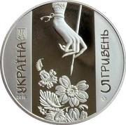 Ukraine 5 Hryven Petrykivka painting 2016 УКРАЇНА 2016 5 ГРИВЕНЬ coin obverse