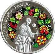 Ukraine 5 Hryven Petrykivka painting 2016 ПЕТРИКІВСЬКИЙ РОЗПИС coin reverse
