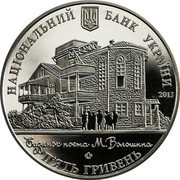 Ukraine 5 Hryven Poet M.Voloshin House 2013 Special Uncirculated НАЦІОНАЛЬНИЙ БАНК УКРАЇНИ 2013 БУДИНОК ПОЕТА М.ВОЛОШИНА П'ЯТЬ ГРИВЕНЬ coin obverse