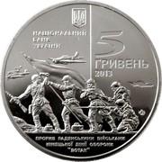 """Ukraine 5 Hryven The liberation Melitopol 2013 Special Uncirculated НАЦІОНАЛЬНИЙ БАНК УКРАЇНИ 5 ГРИВЕНЬ 2013 ПРОРИВ РАДЯНСЬКИМИ ВІЙСЬКАМИ НІМЕЦЬКОЇ ЛІНІЇ ОБОРОНИ """"ВОТАН"""" coin obverse"""