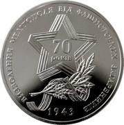 Ukraine 5 Hryven The liberation Melitopol 2013 Special Uncirculated ВИЗВОЛЕННЯ МЕЛІТОПОЛЯ ВІД ФАШИСТСЬКИХ ЗАГАРБНИКІВ 70 РОКІВ 1943 coin reverse