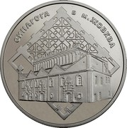 Ukraine 5 Hryven Zhovkva Synagogue 2012 Special Uncirculated СИНАГОГА В М.ЖОВКВА coin reverse