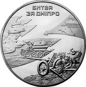 Ukraine 50 Hryven Battle of the Dnieper 2013 Special Uncirculated БИТВА ЗА ДНІПРО coin reverse