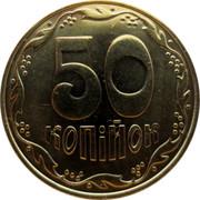 Ukraine 50 Kopiyok Magnetic 2014 KM# 3.3c 50 КОПІЙОК coin reverse