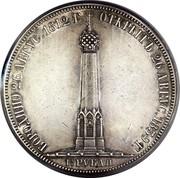 Russia 1-1/2 Roubles – 10 Zlotych Battle of Borodino 1839 C# 173.1 БОРОДИНО 26 АВГУС. 1812 Г. ОТКРЫТЪ 26 АВГУС. 1839 Г. 1 ½ РУБЛЯ coin reverse