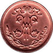 Russia 1/2 Kopek Nikolai II (SPB) 1912 СПБ Y# 48.1 Н II coin obverse