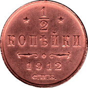 Russia 1/2 Kopek Nikolai II (SPB) 1912 СПБ Y# 48.1 * 1/2 * КОПѢЙКИ *YEAR* С. П. Б. coin reverse