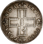 Russia 1/2 Rouble Poltina CM 1799 СМ ФЦ C# 99.1a ПОЛ ТИНА *YEAR* ГОДА. I coin obverse
