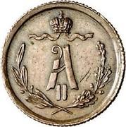 Russia 1/4 Kopek Aleksandr II EM 1867 ЕМ Mintage included in Y#1.3 Y# 7.1 A II coin obverse