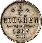 Russia 1/4 Kopek Aleksandr II EM 1867 ЕМ Mintage included in Y#1.3 Y# 7.1 * 1/4 * КОПѢЙКИ *YEAR* Е.М. coin reverse