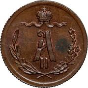 Russia 1/4 Kopek Aleksandr II SPB 1877 СПБ Y# 7.2 А II coin obverse