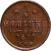 Russia 1/4 Kopek Aleksandr II SPB 1877 СПБ Y# 7.2 * 1/4 * КОПѢЙКИ *YEAR* С.П.Б. coin reverse