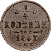 Russia 1/4 Kopek Aleksandr III (SPB) 1893 СПБ Y# 29 ★ 1/4 ★ КОПѢЙКИ *YEAR* С.П.Б. coin reverse