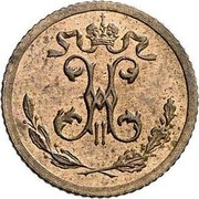 Russia 1/4 Kopek Nikolai II (SPB) 1894 СПБ Y# 47.1 Н II coin obverse
