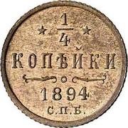 Russia 1/4 Kopek Nikolai II (SPB) 1894 СПБ Y# 47.1 * 1/4 * КОПѢЙКИ *YEAR* С.П.Б. coin reverse