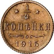 Russia 1/4 Kopek Nikolai II (without mintmark) 1915 Y# 47.2 Н II coin obverse