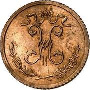 Russia 1/4 Kopek Nikolai II (without mintmark) 1915 Y# 47.2 * 1/4 * КОПѢЙКИ coin reverse