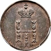 Russia 1/4 Kopek Polushka BM 1850 ВМ C# 147.3 Н I coin obverse