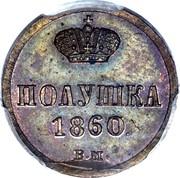 Russia 1/4 Kopek Polushka BM 1860 ВМ Y# 1.2 ПОЛУШКА *YEAR* В.М. coin reverse
