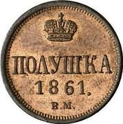 Russia 1/4 Kopek Polushka BM 1861 ВМ Y# 1.4 ПОЛУШКА 1861 В.М. coin reverse