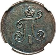 Russia 1/4 Kopek Polushka EM 1797 C# 92.2 П І coin obverse
