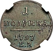 Russia 1/4 Kopek Polushka EM 1797 C# 92.2 1. ПОЛУШКА *YEAR* Е.М coin reverse